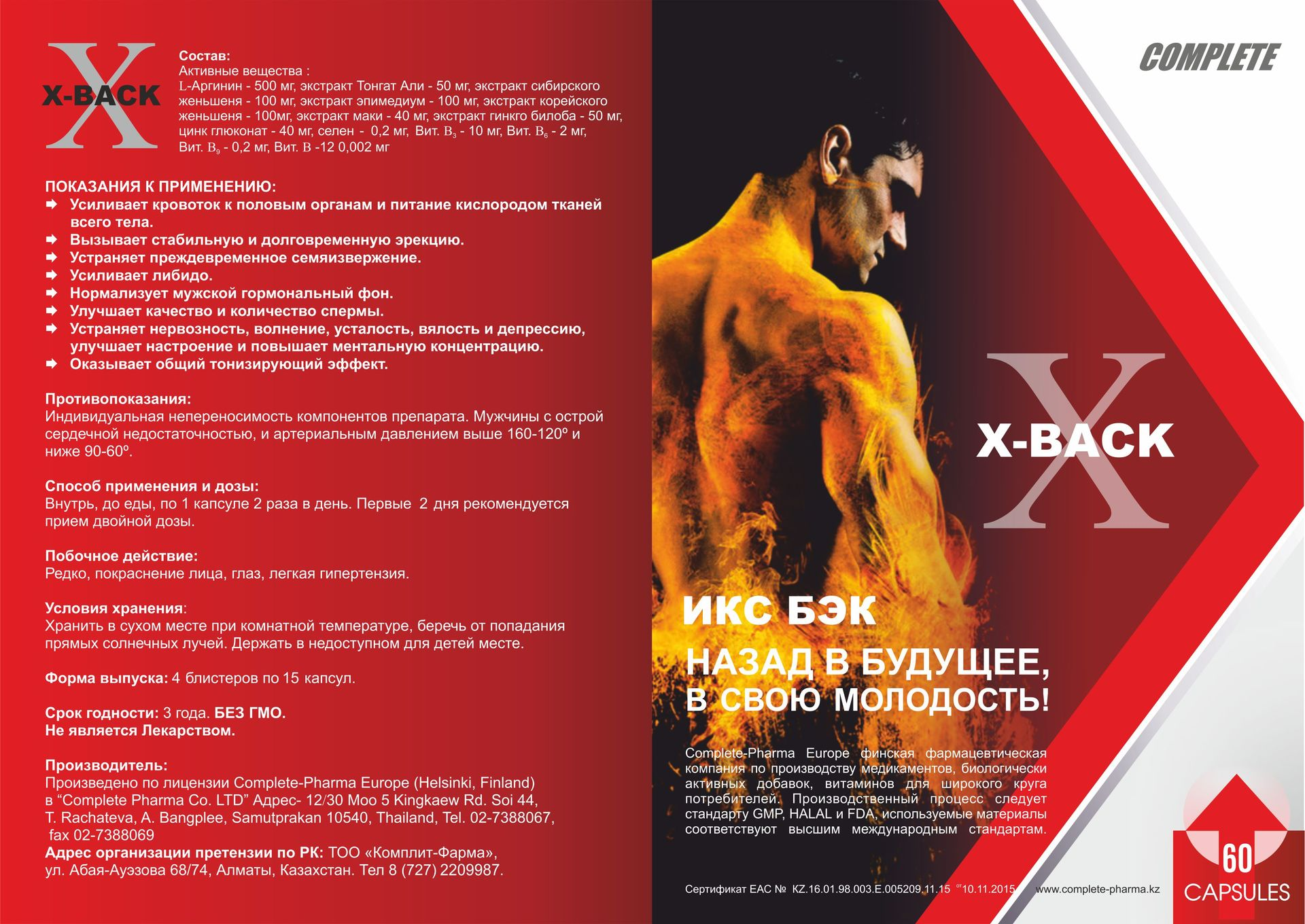 X-back brochure print_DM 01